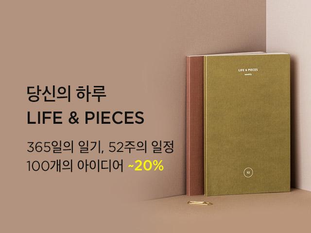 2019 LIFE & PIECES 다이어리 데일리 (날짜형)