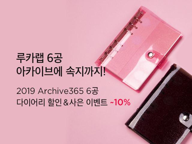 [날짜형] 2019 Archive365 6공다이어리