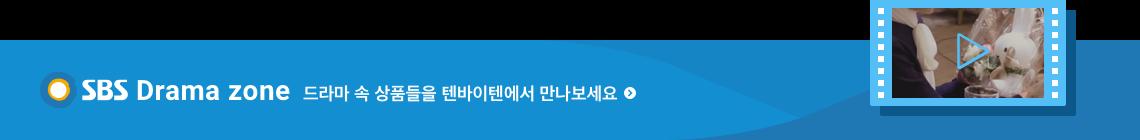 SBS Drama zone - 드라마