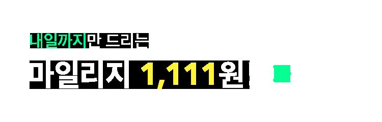 1111 마일리지