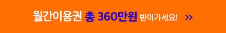 텐텐월간이용권