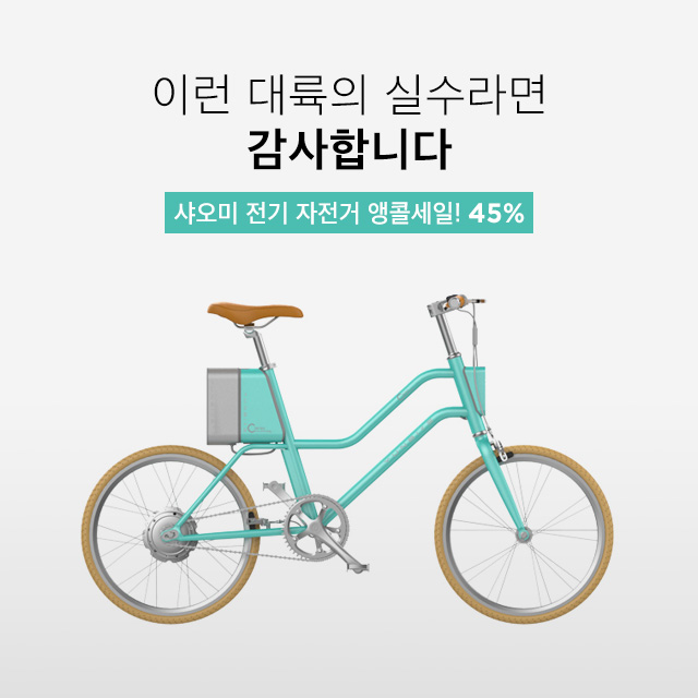 샤오미 전기 자전거 4일 앵콜세일!