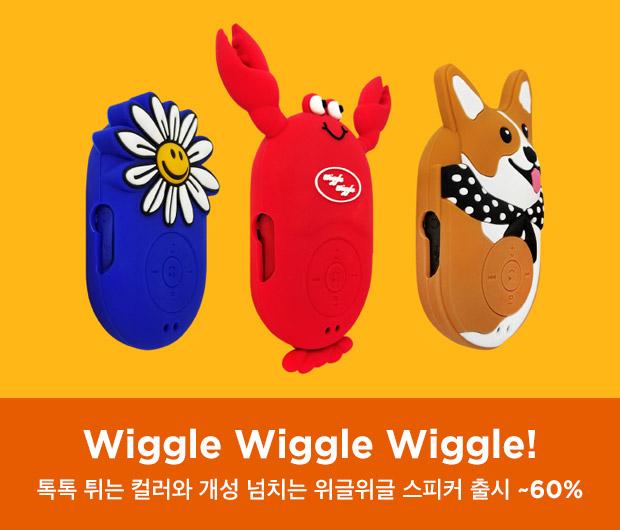 Wiggle Wiggle Wiggle