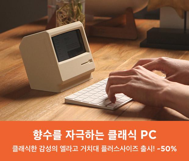 향수를 자극하는 클래식 PC